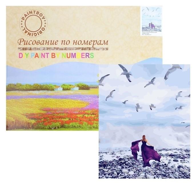 Картина по номерам «Бурное море» Paintboy