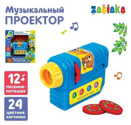 Музыкальный проектор «Сказки на ночь», 3 слайда, звуковые и световые эффекты  Zabiaka