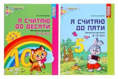 Комплект «Я считаю до 10», рабочие тетради для детей 4-6 лет, 2 тетради, колесникова е.в.  Издательство Сфера