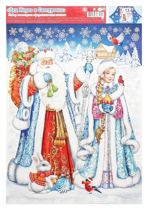 Набор наклеек на окна Дед мороз и снегурочка пластизоль, 33 х 49 см Мир открыток