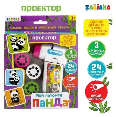 Проектор «Мой питомец панда» со слайдами  Zabiaka
