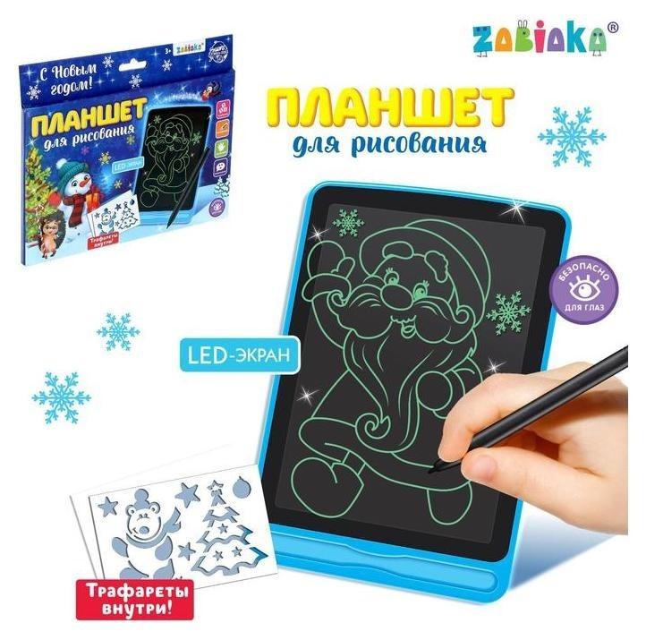 Планшет для рисования «Новогодние рисунки» Zabiaka