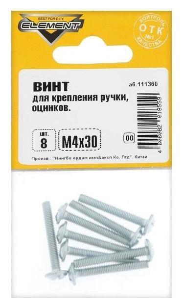 Винт для крепления ручки Element, м4х30 мм, оцинкованный, на блистере 8 шт. NNB
