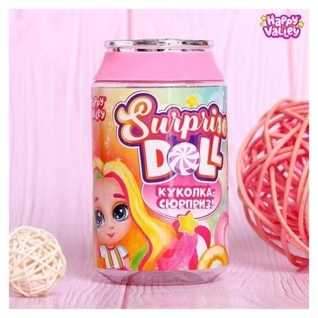 Куколка-сюрприз Surprise Doll с колечком  Happy Valley