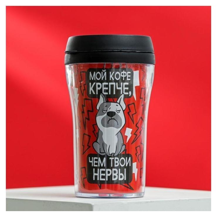 Термостакан Мой кофе крепче, 250 мл Командор