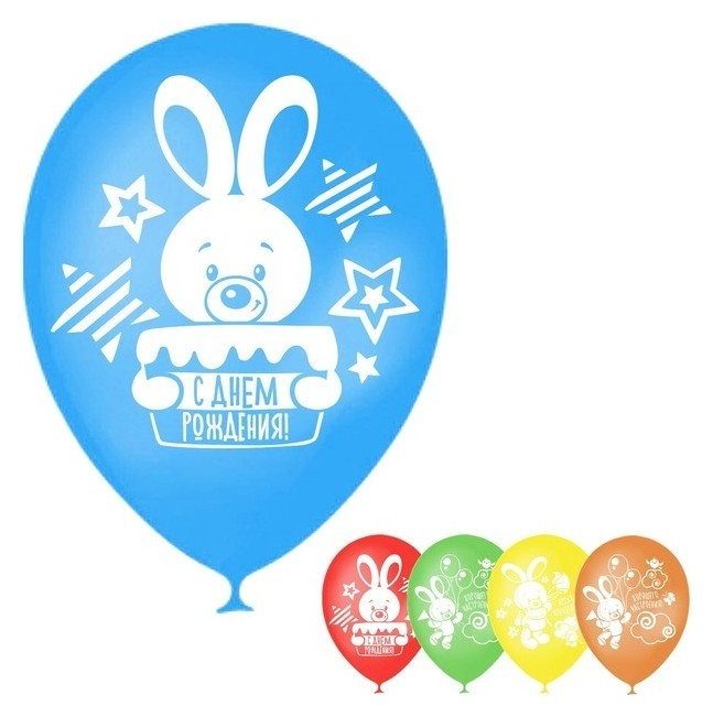 """Шар воздушный 12"""" «С днём рождения», зайка, 1 ст., набор 5 шт  Страна Карнавалия"""