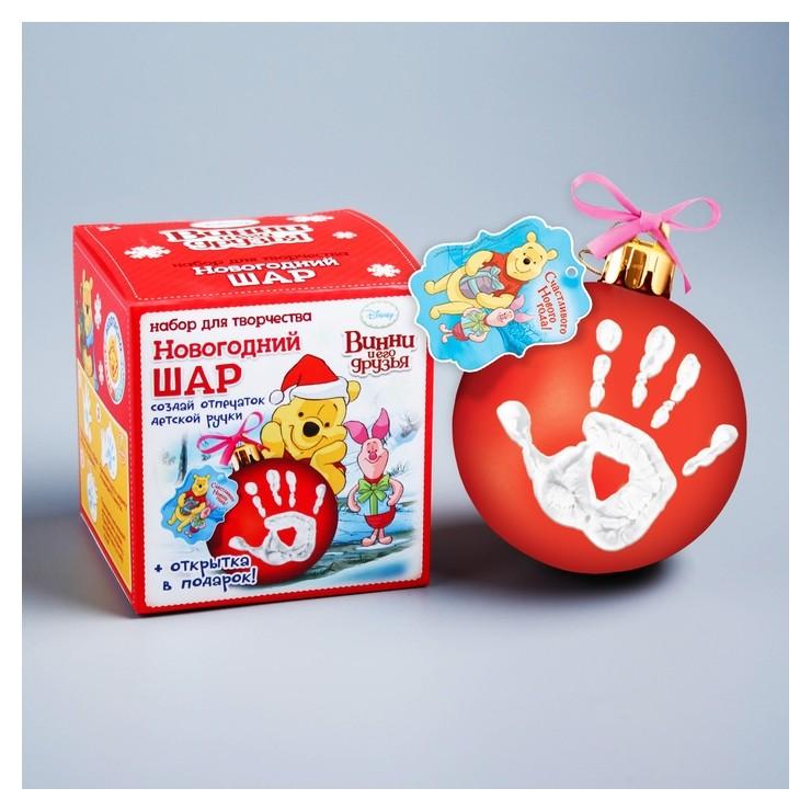 Набор для творчества: новогодний шар с отпечатком ручки медвежонок винни и его друзья Disney