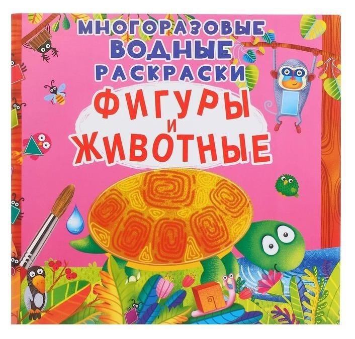 Многоразовая водная раскраска. фигуры и животные Crystal Book