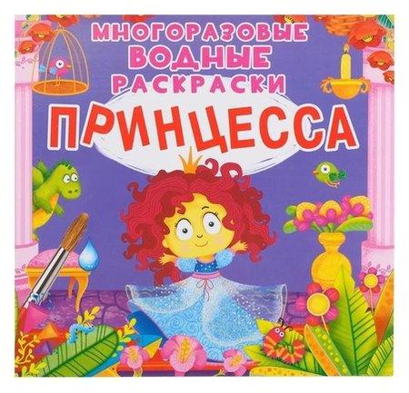 Многоразовая водная раскраска. принцесса Crystal Book