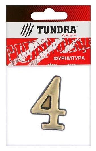 "Цифра дверная ""4"" Tundra, пластиковая, цвет золото, 1 шт.  Tundra"