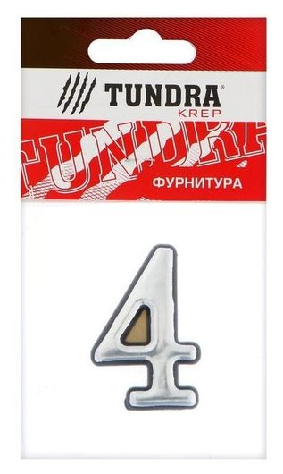 "Цифра дверная ""4"" Tundra, пластиковая, цвет хром, 1 шт.  Tundra"