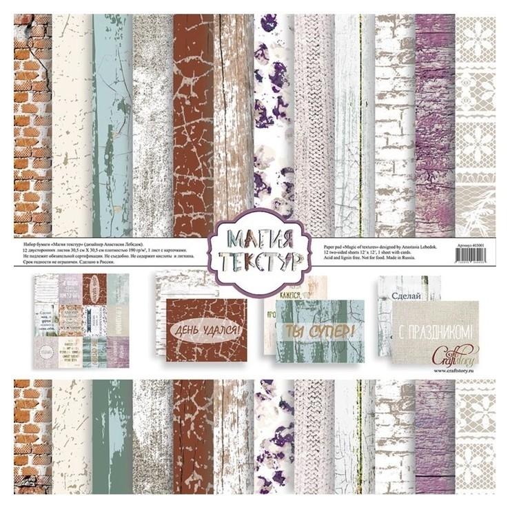 Набор бумаги Магия текстур 13 листов 30,5 х 30,5 см NNB