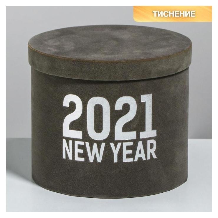 Круглая подарочная коробка бархатная «2021», 14 × 16 см  Дарите счастье