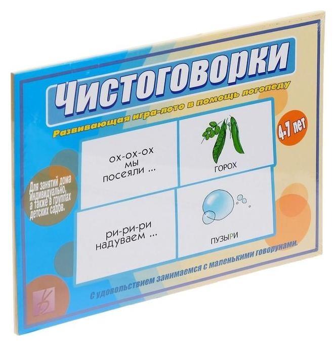 """Игра настольная """"Чистоговорки"""", 14 карт д-526  Весна-дизайн"""
