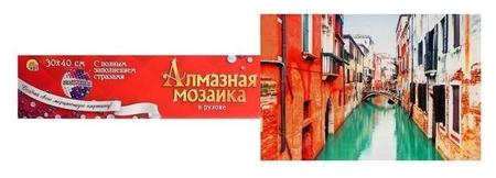 Алмазная мозаика 30×40 см, классическая, полное заполнение, б/ подрамника, «Улочка венеции» Рыжий кот