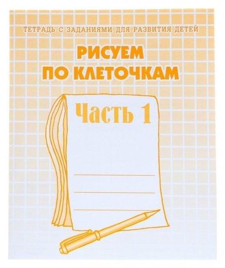 Рабочая тетрадь «Рисуем по клеточкам». часть 1. гаврина С. Е., кутявина Н. Л.  Весна-дизайн