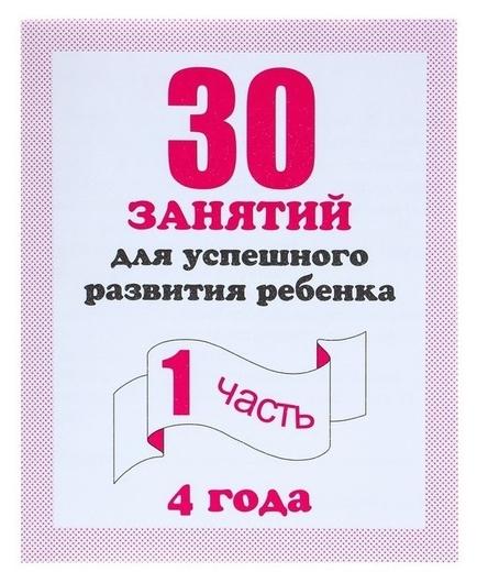 Рабочая тетрадь «30 занятий для успешного развития ребенка». 4 года. часть 1  Весна-дизайн