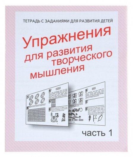 Рабочая тетрадь «Упражненя для развития творческого мышления». часть 1  Весна-дизайн