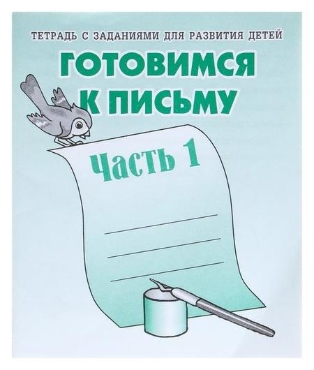 Рабочая тетрадь «Готовимся к письму». часть 1  Весна-дизайн