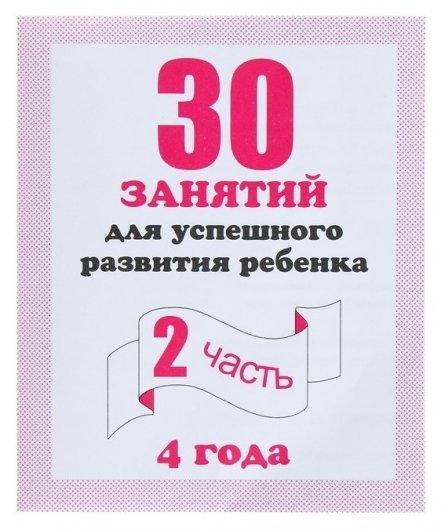 Рабочая тетрадь «30 занятий для успешного развития ребёнка». 4 года. часть 2  Весна-дизайн