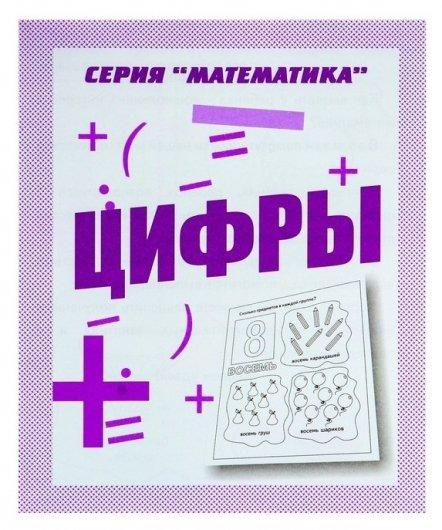 Рабочая тетрадь «Математика. цифры»  Весна-дизайн