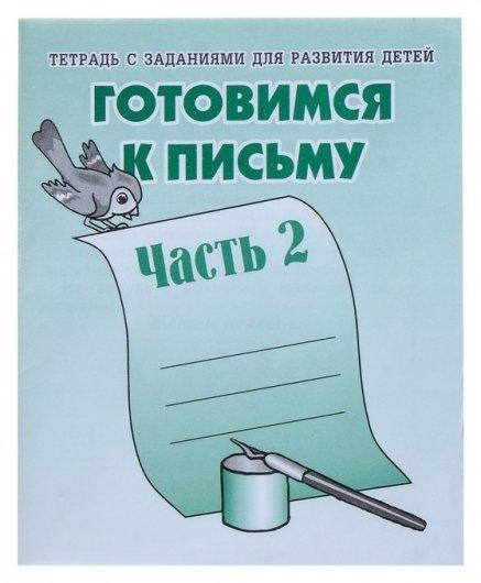Рабочая тетрадь «Готовимся к письму». часть 2 Весна-дизайн