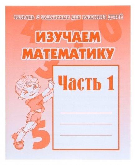 Рабочая тетрадь «Изучаем математику». часть 1  Весна-дизайн