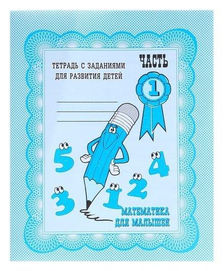 Рабочая тетрадь «Математика для малышей». часть 1  Весна-дизайн