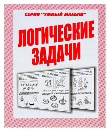 Рабочая тетрадь «Умный малыш. логические задачи»  Весна-дизайн