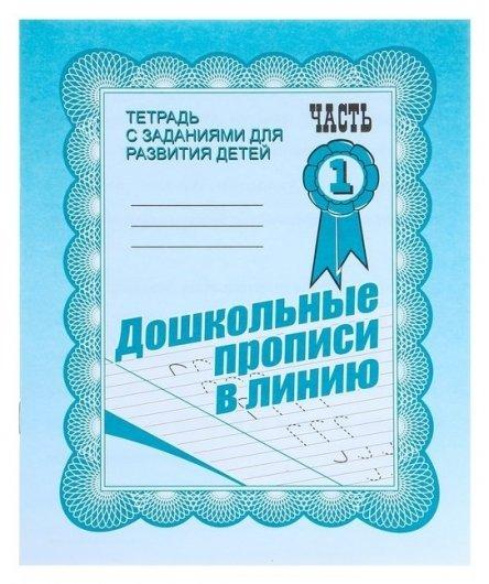 Рабочая тетрадь «Дошкольные прописи в линию». часть 1 Весна-дизайн