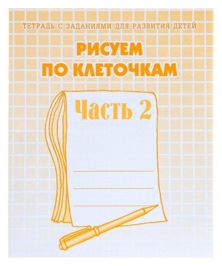 Рабочая тетрадь «Рисуем по клеточкам». часть 2. гаврина С. Е., кутявина Н. Л.  Весна-дизайн