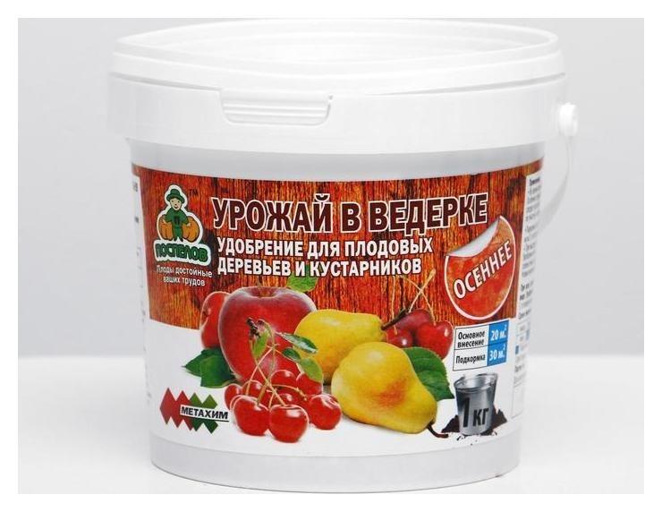 Удобрение Для плод. деревьев и куст. осень 1 кг Поспелов