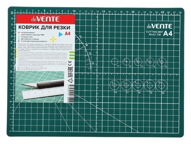 Макетный коврик A4, Devente, непрорезаемый, 3 мм, двусторонний, трехслойный  deVente