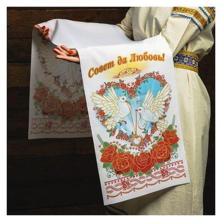 Рушник «Совет да любовь! голуби», 150х36 см  NNB