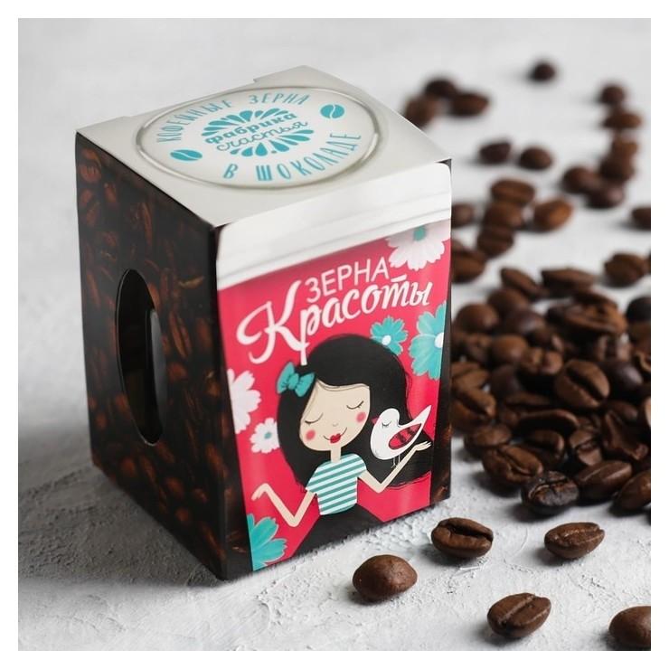 Кофейные зёрна в тёмном шоколаде Зёрна красоты Фабрика счастья