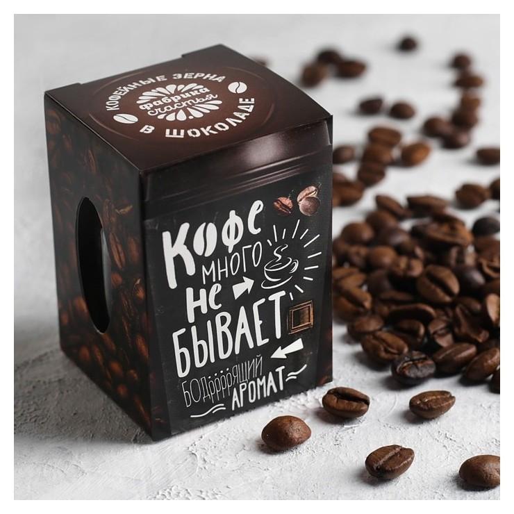 Кофейные зёрна в шоколаде Кофе много не бывает Фабрика счастья