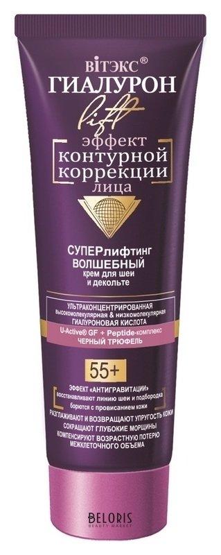 Купить Крем для лица Belita, Крем Волшебный для лица, шеи и декольте суперлифтинг, Беларусь