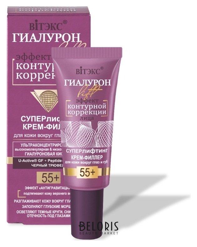 Купить Крем для век Belita, Крем-филлер для кожи вокруг глаз и губ, Беларусь