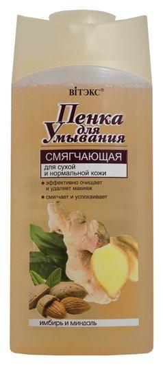 """Пенка для умывания Смягчающая """"Имбирь и миндаль"""" для сухой и нормальной кожи  Белита - Витекс"""
