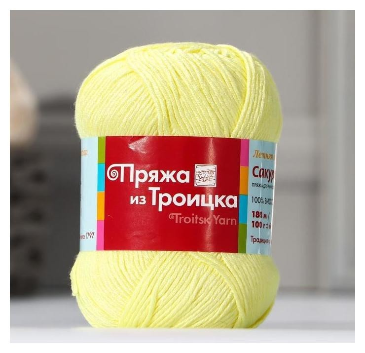 Пряжа Сакура 100% вискоза 180м/100гр (1342 лимон) ТКФ