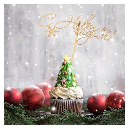Топпер С новым годом с одной снежинкой, золотой, в пакете с подвесом, 12×5см дарим красиво Дарим красиво