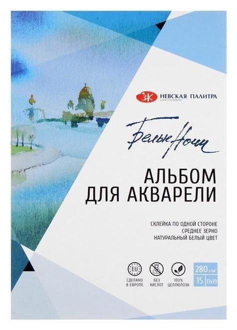Альбом для акварели 130 х 190, ЗХК «Белые ночи», 20 листов, 280 г/м², на склейке Невская палитра