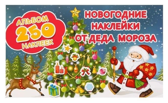 Альбом 250 наклеек «Новогодние наклейки от деда мороза» АСТ