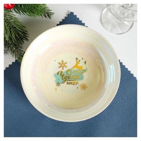 Глубокая тарелка «Чудеса вокруг», 15 см  Дорого внимание