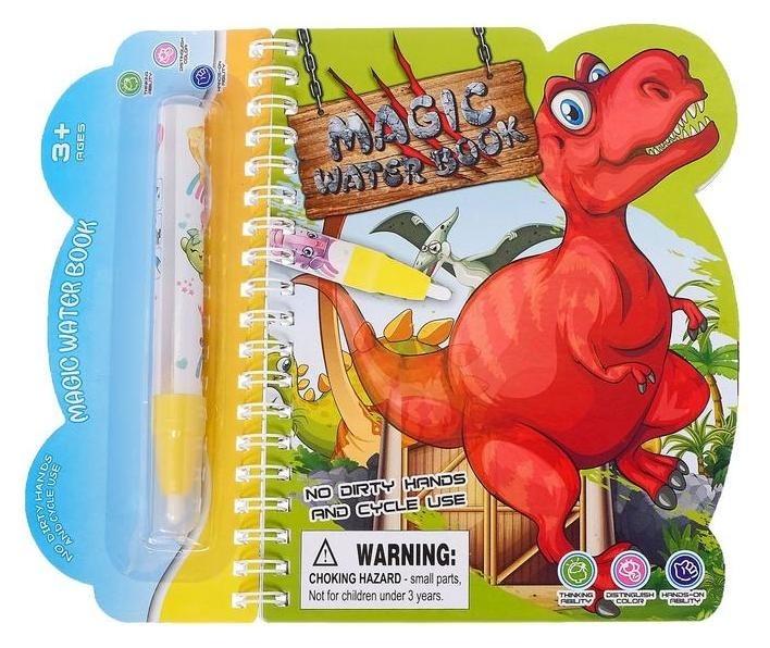Книжка для рисования водой «Динозавры», с маркером NNB