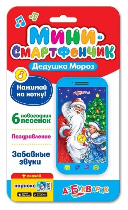 Смартфончик-мини «Дедушка мороз» Азбукварик