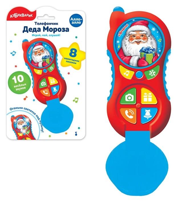 Телефончик деда мороза «Алло-алло» Азбукварик
