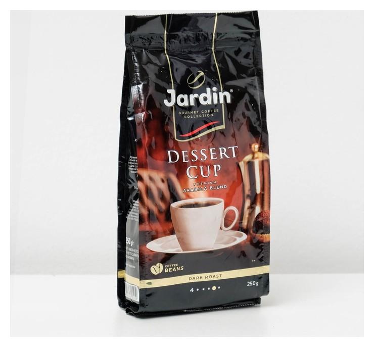 Кофе Jardin Dessert сuр, зерновой, 250 г Jardin