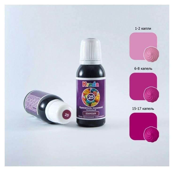Краситель пищевой гелевый Kreda-s, пурпур, 25 г Kreda