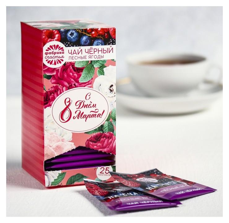Чай чёрный «С днем 8 марта»: с ароматом лесные ягоды, 25 п  Фабрика счастья